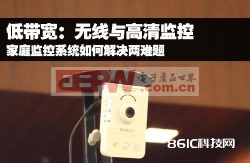 家庭监控摄像机怎么处理高清和无线难题