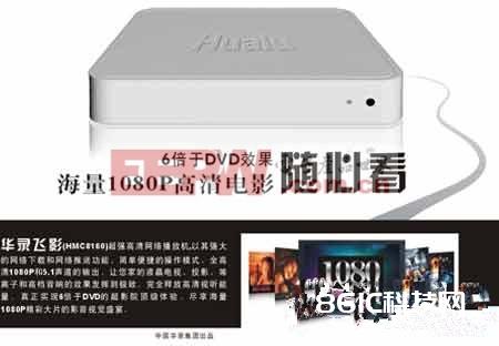 华录HMC8160高清播映机