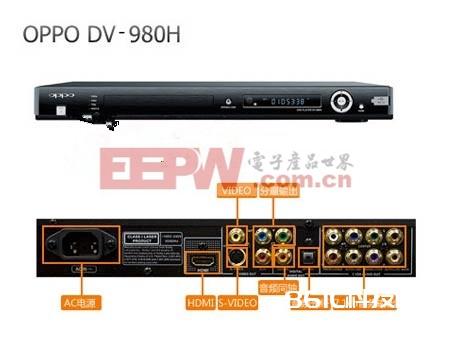 OPPO高清上转化DVD DV-980-H